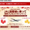 JAL2017秋キャンペーン情報!!名称変更の罠w