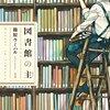 【マンガ】『図書館の主』全15巻―児童図書館をあなどるな!