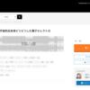 Audiostockで楽曲販売デビュー!!