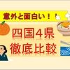 四国4県を比較!1万円拾ったらどうする?台風で阿波おどり中止の徳島を全力応援!!