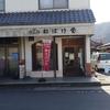 徳島県 美馬市のせんべい屋さん「ねぼけ堂」(^^♪