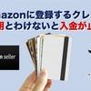 Amazonに登録するクレジットカードは仕入れ用と分けないと入金が止まる!