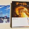 ざつ旅-That's Journey- 2巻