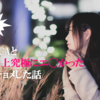 【渋谷クラブ】クラブ初心者だったボクを逆ナンしてきた女医とCAが人生史上一番エ◯かった話