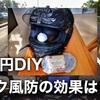 【動画】100均アイテムでDIY!自作マイク風防の効果はどうか?【バイクブログ】