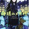 杉井光「神様のメモ帳」がランティスによりドラマCD化