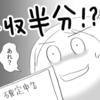 【感想】『マンガ 自営業の老後』 上田惣子 自営業フリーランスは必見!身につまされすぎ【ネタバレ漫画レビュー】