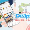 話題のガイドアプリ『Deaps』で楽しいおでかけを!まだ見ぬスポットの発見と思い出の記録に最適のアプリ!