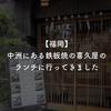 【福岡】中洲にある鉄板焼の喜久屋のランチに行ってきました