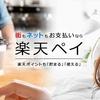 楽天ペイ(アプリ決済)が福岡空港内の67店舗で使える!楽天ペイポイントと楽天カードポイントの二重取りも可能