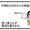 半熟BLOODさんの音楽【4コマ漫画】