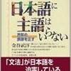「日本語に主語はいらない」を再読した