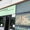 2018年8月18日(土)/三の丸尚蔵館/ちひろ美術館・東京/太田記念美術館/他