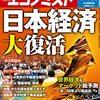 週刊エコノミスト 2021年05月04日・11日合併号 日本経済大復活/環境 問われる本気度 石油メジャー