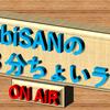 第35回3分ちょいラジオ「最・終・回」