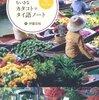 ちいさなカタコト*タイ語ノート―フォトエッセイとイラストで楽しむ