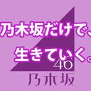 乃木坂だけで生きていく。 のぎだけ46