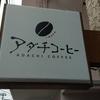 訪問 : アダチコーヒー / 船橋