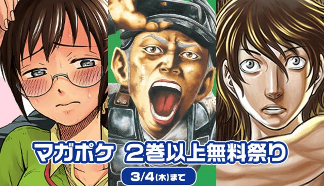『あせとせっけん』『バトルスタディーズ』など、マガポケ2巻以上無料祭り!