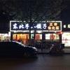 东北手工饺子正宗东北菜