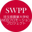 埼玉県農業大学校 SWPP/埼農大WEBプロモーションプロジェクト公式ブログ