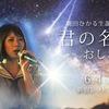 6/1は、潮田ひかるちゃんの誕生日でした