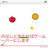 Scratch2(スクラッチ2)で壁打ちゲームを作ろう(9回目)最終回