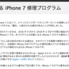 Apple、「圏外」の問題に対する iPhone 7 無償修理プログラムを開始!頻繁に圏外になる方は、費用不要で修理できる可能性大です。