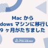 Mac から Windows マシンに移行して 9 ヶ月がたちました