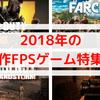 【PS4】2018年の新作FPSゲームおすすめ5選!期待のソフト揃い!