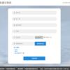 ドローンの中国登録方法