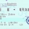 八ツ森駅・西仙台ハイランド駅の廃止、はやぶさ号に自由席設定?