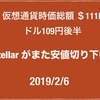【おかえり Binance 時価総額10位へ】2019/2/6 仮想通貨時価総額 $111B ドル109円後半