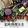 北欧家庭料理101点掲載のレシピ本「北欧料理大全」