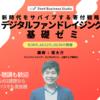 「デジタルファンドレイジング基礎ゼミ」の講師を務めます(9/28〜、東京orオンライン)