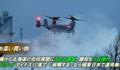 日本の冬はムリでしょオスプレイ、合同演習に8日間の遅刻、撤収も3日遅れ ~ マイナス10度で故障の恐れ、こんな輸送機、日本で運用できるのか !?