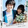 「花束みたいな恋をした」「コントが始まる」 どちらも菅田将暉と有村架純が共演の名作!U-NEXTやHuluで配信中!