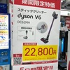 【速報】ダイソン V6が超激安の22,800円!とにかく安いダイソンを買うなら今ですよ(ビックカメラ・コジマ・ソフマップ)
