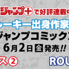 ルーキー出身作家のジャンプコミックス、2タイトル発売!!!