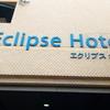 20日め 手土産用のルタオのお菓子を買いにエクリプスホテルへ