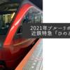 2021年ブルーリボン賞は近鉄特急「ひのとり」に