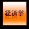 【マクロ経済学】 IS・LM分析の計算問題の解き方