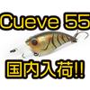 【6th Sense】独自のウェイトシステムを採用したクランクベイト「カーブ 55」国内入荷!