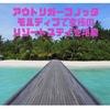 アウトリガーコノッタモルディブ旅行記【絶景写真&スポット】