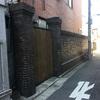 谷根千 煉瓦巡り(1)  煉瓦塀  台東区谷中