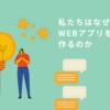 なぜ私たちはWEBアプリを作るのか