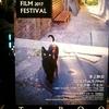 JSFF日本セルビア映画祭 東京上映会2017