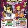大阪■2/3(日)&2/24(日)■初心者のための能狂言・こどもとたのしむ能狂言