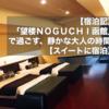 【宿泊記】「望楼NOGUCHI函館」で過ごす、静かな大人の時間【スイートに宿泊】