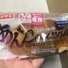 ヤマザキ あんクロワッサン つぶあん 食べてみました
